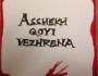 Asshekhqoyi Anni Save…Save…Save!